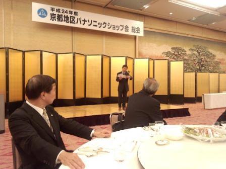 平成24年度京都地区パナソニックショップ会総会
