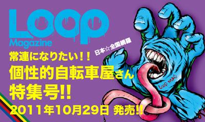 loop_vol11.jpg