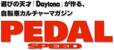 pedalspeed.jpg
