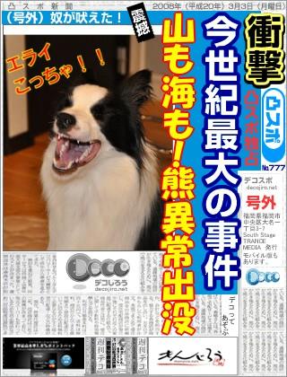 decojiro-20101020-214356.jpg