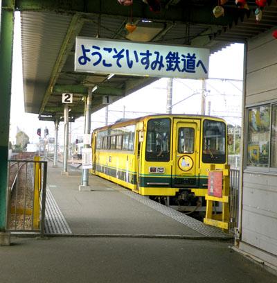 0-isumi2x.jpg