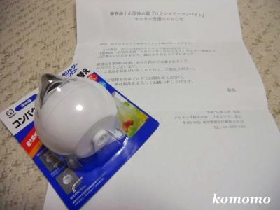DSCN6585_convert_20120324221812.jpg