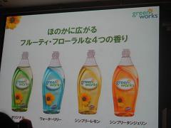 洗剤4種類
