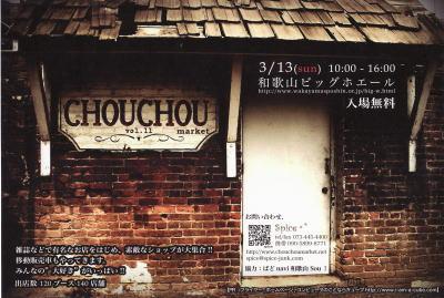 chouchou11.jpg