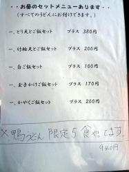 う メニュー 4.