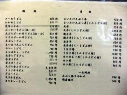 松 メニュー 4.