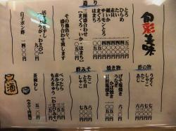 かめ メニュー 2.