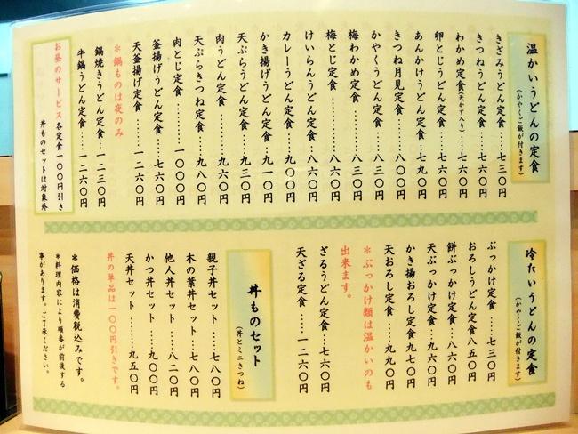 ゆきの メニュー 2.