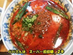 NEC_0689_20120331224425.jpg