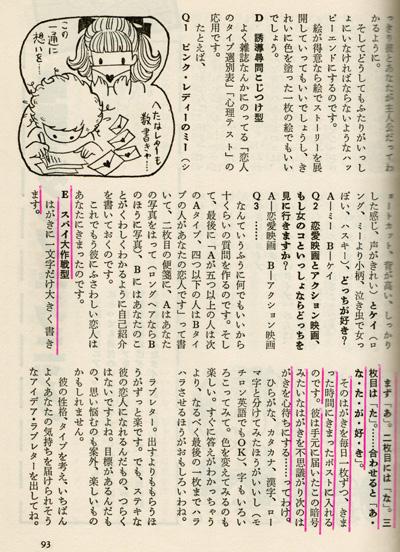 091107-80sたのきんと本3