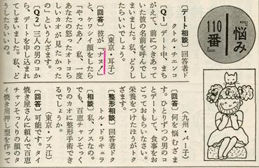 091107-80sたのきんと本4