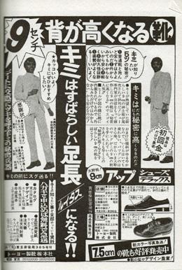 _091115昭和広告手帳2