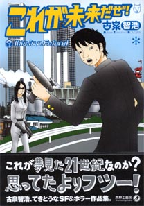 KOIZUMI-this-is-a-future.jpg
