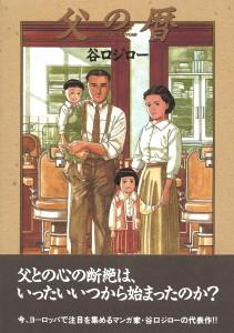 TANIGUCHI-fathers-almanac.jpg