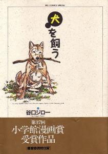 TANIGUCHI-keep-a-dog.jpg
