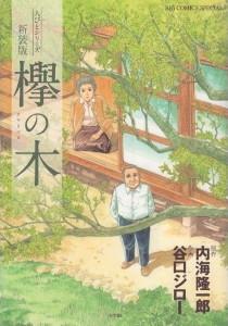 TANIGUCHI-keyaki2.jpg