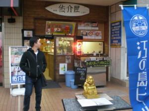 enoshima17.jpg