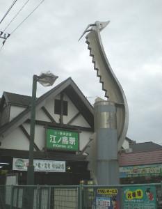 enoshima5.jpg