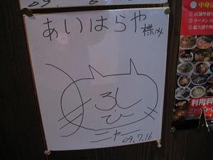 koenji-aiharaya4.jpg