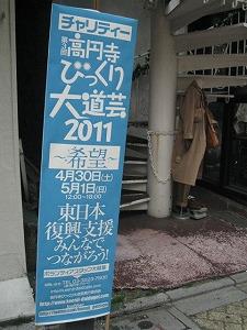 koenji-daidogei88.jpg