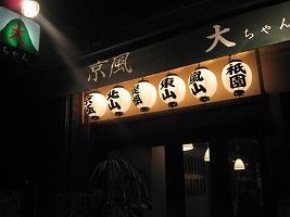 koenji-die-chan1.jpg