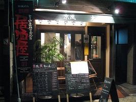 koenji-die-chan2.jpg