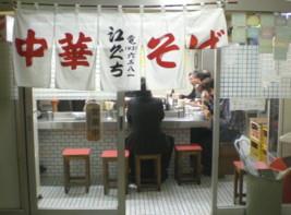 mitaka-eguchi4.jpg