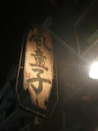 mitaka-fujintei1.jpg