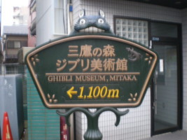 mitaka-ghibli-museum21.jpg