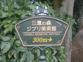 mitaka-ghibli-museum25.jpg
