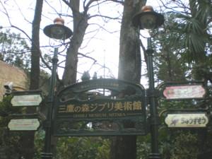 mitaka-ghibli-museum29.jpg