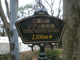 mitaka-ghibli-museum56.jpg