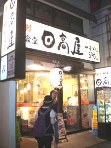 mitaka-hidakaya1.jpg