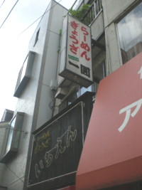 mitaka-ichien105.jpg