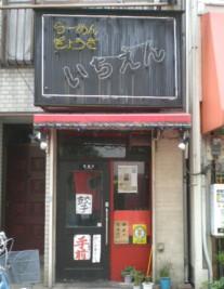 mitaka-ichien106.jpg