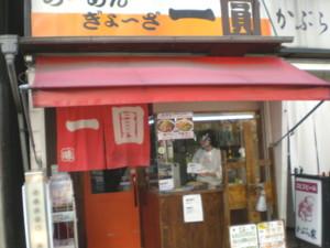 mitaka-ichien91.jpg