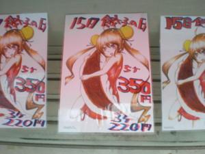 mitaka-ichien98.jpg