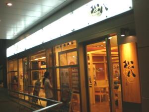 mitaka-matuhachi20.jpg