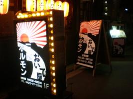 mitaka-oideya3.jpg