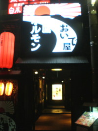 mitaka-oideya5.jpg