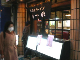 mitaka-tokuichiban1.jpg