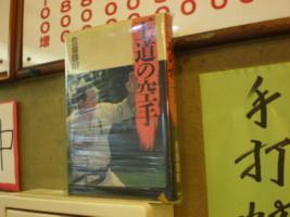 mitaka-tokuichiban5.jpg
