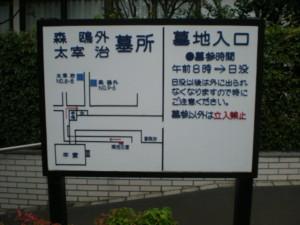 mitaka-zenrinji28.jpg