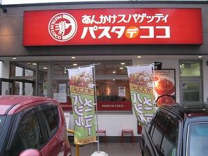 nagoya-coco-ichibanya2.jpg