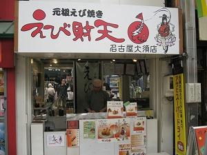 nagoya-ebizaiten1.jpg