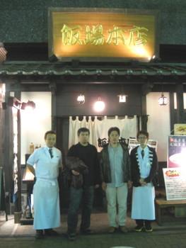 nagoya-hanba1.jpg