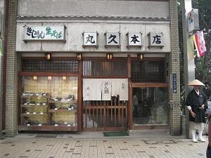 nagoya-maruhisa1.jpg