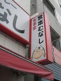 nagoya-miyamoto-munashi3.jpg