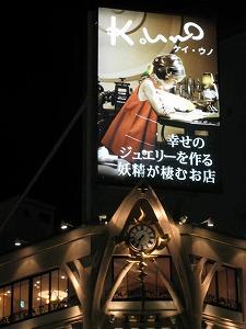 nagoya-street25.jpg