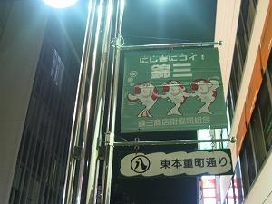 nagoya-street35.jpg